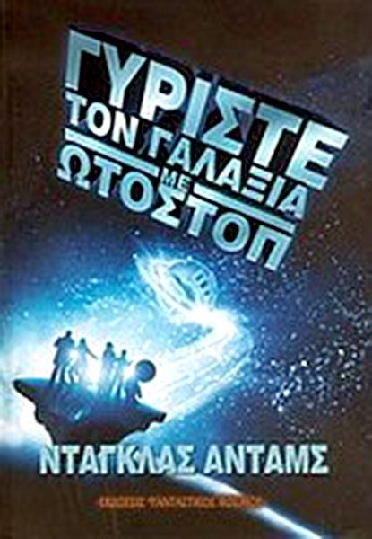 The Hitchhikers Guide - Greek